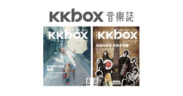 KKBOX音樂誌NO.35:歐吉桑的小清新 - 陳昇