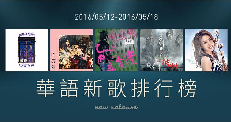 久未發片歌手強勢回歸  華語新歌排行榜(5/12-5/18)