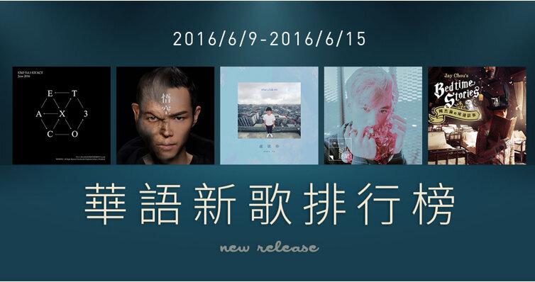 周董強勢回歸!華語新歌排行榜(6/9-6/15)