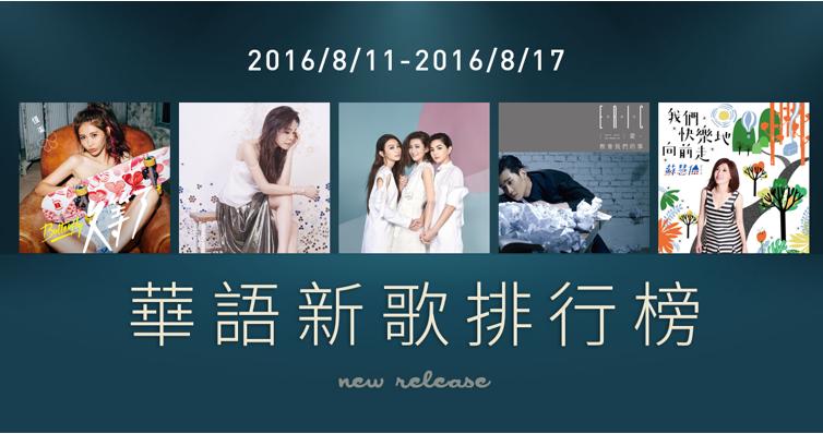 S.H.E 15週年新單曲上榜啦!華語新歌排行榜(8/11-8/17)