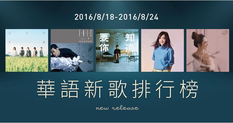 五月天、Eric周興哲佔據Top 5!華語新歌排行榜(8/18-8/24)