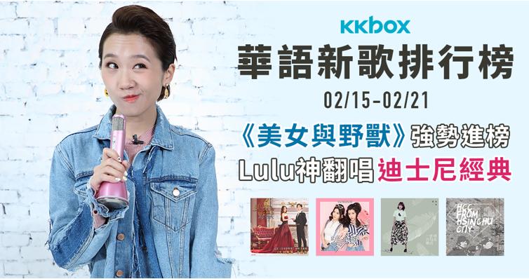 翻唱不能亡!經典 PK 迪士尼 誰勝出?華語新歌排行榜(2/15-2/21)