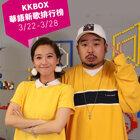 達 Lu 合體報榜說掰掰~神翻唱大鬧直播現場!華語新歌排行榜(3/22-3/28)