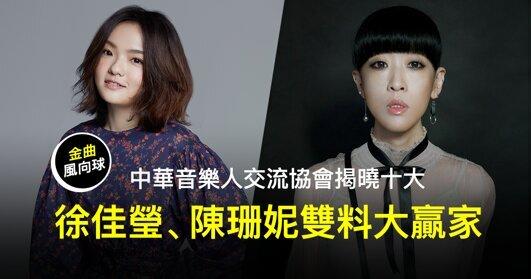 金曲風向球!中華音樂人交流協會揭曉十大,徐佳瑩、陳珊妮雙料大贏家