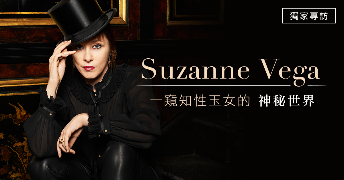Suzanne Vega - 不隨波逐流 才能禁得起時代的考驗