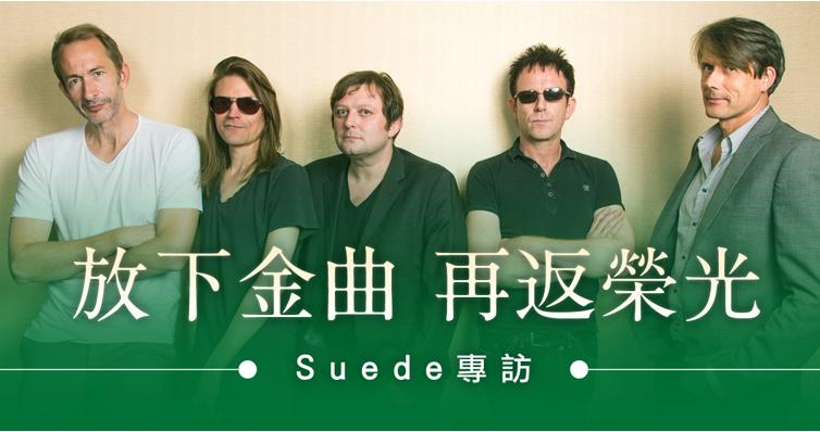 放下金曲,再返榮光——專訪Suede