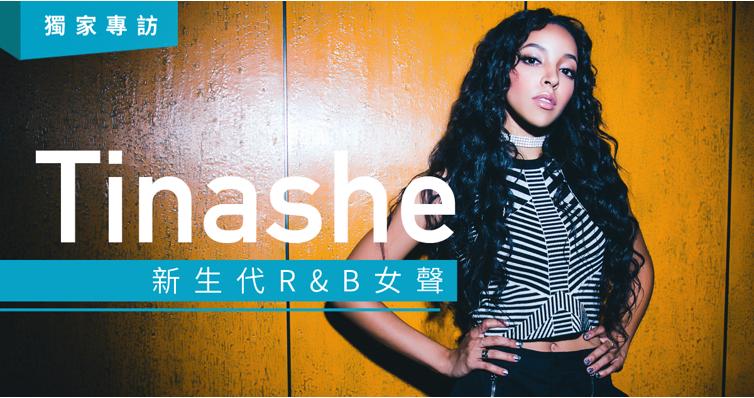 Tinashe:力脫標籤的R&B女聲和她的歡樂旅程