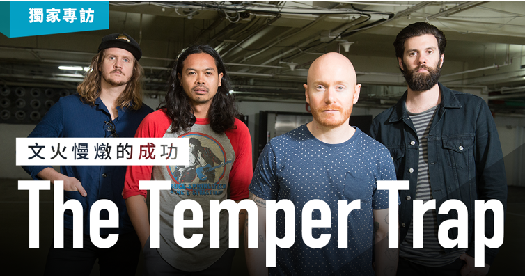 成名乃是文火慢燉-The Temper Trap專訪