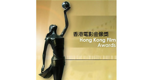 第三十屆香港電影金像獎入圍名單