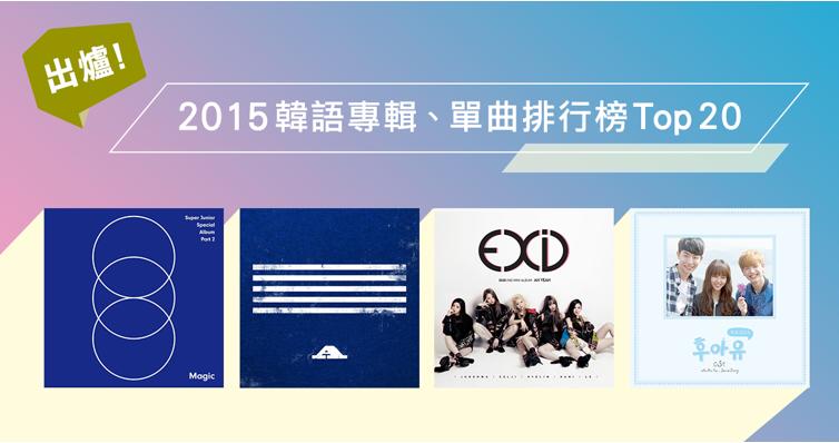 2015韓語年度單曲/專輯榜TOP 20
