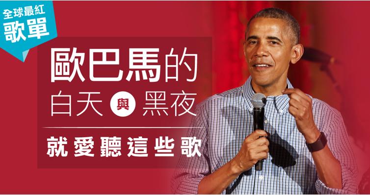 全球最紅歌單:歐巴馬的白天與黑夜