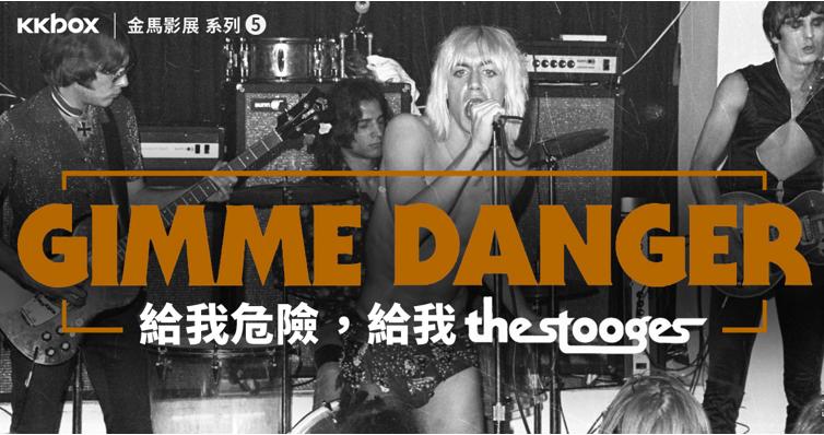 【KKBOX|金馬影展】Gimme Danger:給我危險,給我 The Stooges