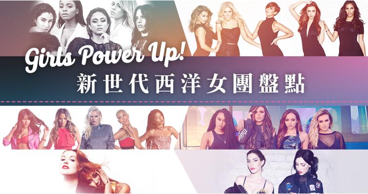 Girls Power Up!新世代西洋女團盤點