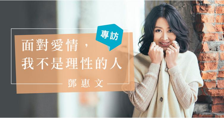 面對愛情,我不是理性的人:鄧惠文