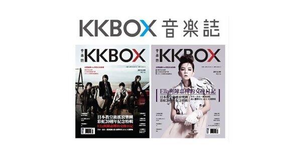 KKBOX音樂誌NO.16:Ella與陳嘉樺的交換日記
