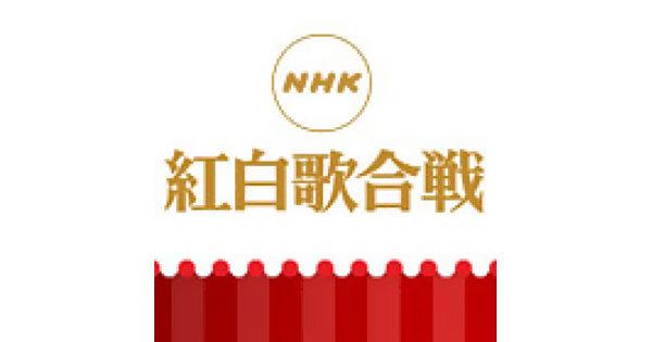 日本歷史最優久的跨年歌唱節目─紅白歌唱大賽