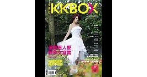 KKBOX音樂誌NO.8:傻傻惹人愛。輕熟女宣言 - 楊丞琳