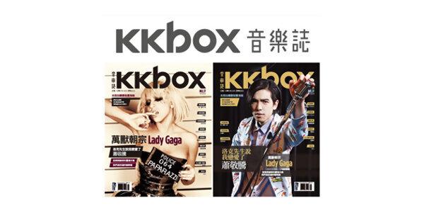 KKBOX音樂誌NO.17:洛克先生說我戀愛了