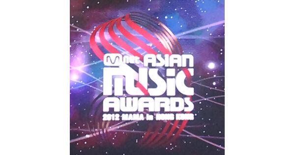 2012 Mnet 亞洲音樂頒獎典禮(MAMA)現場實況