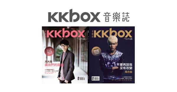 KKBOX音樂誌NO.25:不要再說我沒有改變 - 周杰倫