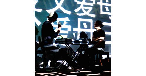 東方意象,佛曰:不可說-FM3台北公演 feat. DJ Code & 紅樂團