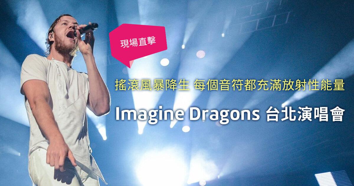 搖滾風暴降生-Imagine Dragons首次登台開唱