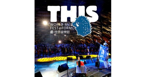 多國樂手都在這,帶你認識世界音樂-「這・世界音樂節」