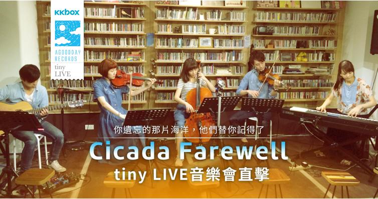 你遺忘的那片海洋,他們替你記得了—Cicada Farewell tiny LIVE音樂會