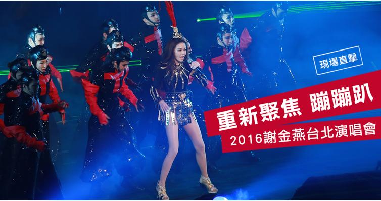 重新聚焦「蹦蹦趴」-2016謝金燕台北演唱會