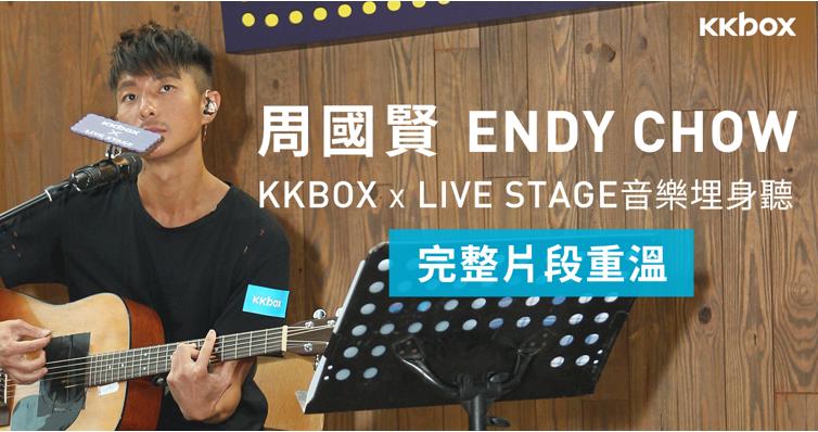 周國賢「KKBOX x LIVE STAGE音樂埋身聽」很搖滾也很感動