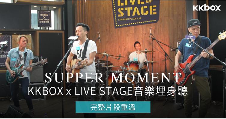 讓我們用音樂相依相伴-Supper Moment「KKBOX x LIVE STAGE音樂埋身聽」