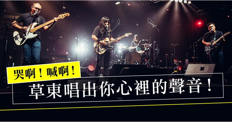 在「滔滔」的節拍裡吶喊心聲 - 草東台北演唱會
