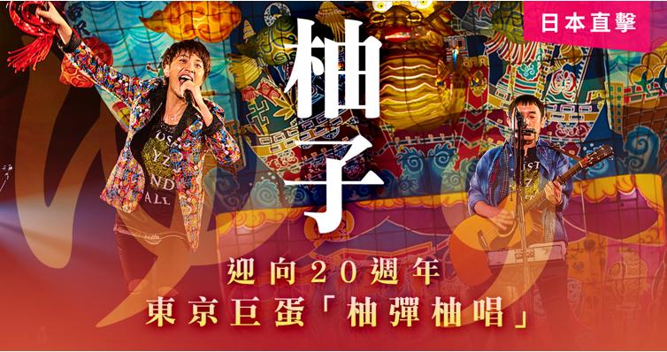 柚子迎向二十週年,東京巨蛋「柚彈柚唱」!
