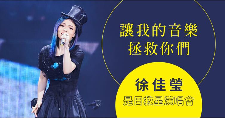 「讓我的音樂拯救你們」—徐佳瑩 是日救星演唱會
