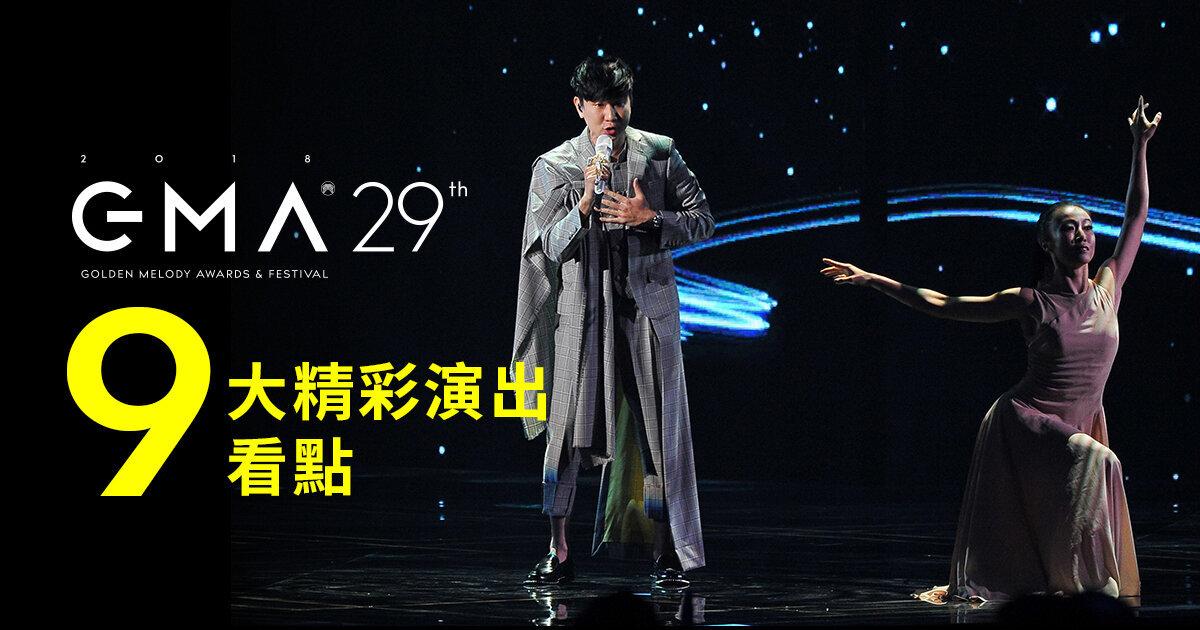 【影片】金曲獎9大演出看點:說唱祖師劉福助驚喜現身,林俊傑呈現完美聽覺饗宴
