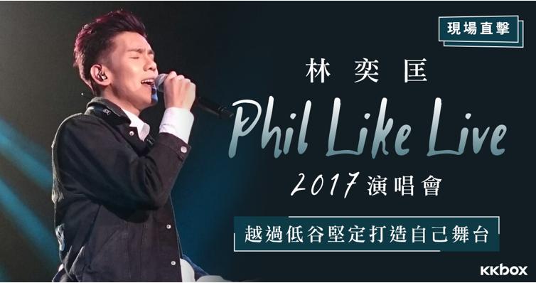 越過低谷堅定打造自己舞台——林奕匡 Phil Like Live 2017 演唱會