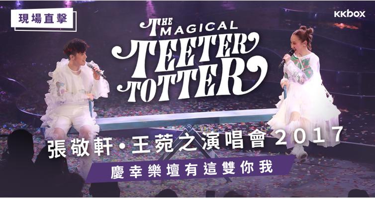 The Magical Teeter Totter 張敬軒王菀之演唱會2017  慶幸樂壇有這雙你我