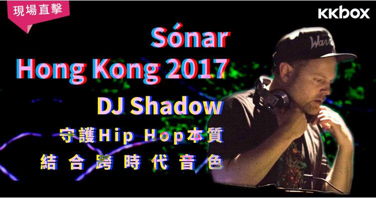 Sónar Hong Kong 2017-DJ Shadow守護Hip Hop本質  結合跨時代音色