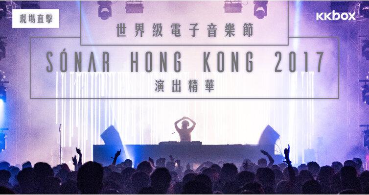 世界級電子音樂節 Sónar Hong Kong 2017演出精華