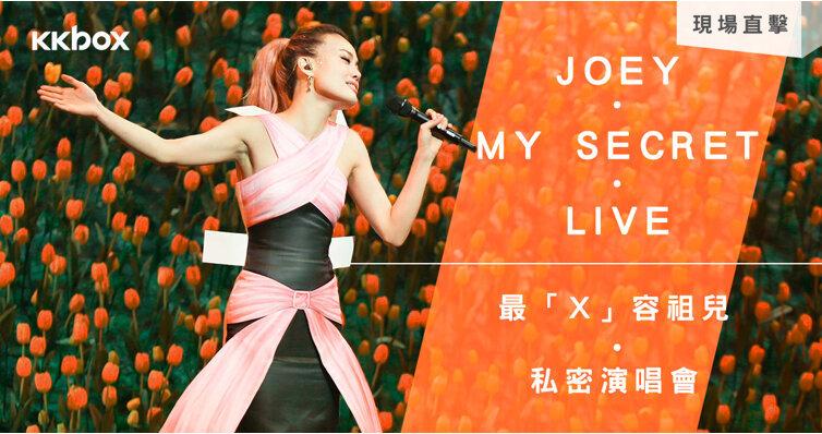 Joey My Secret Live  最「X」容祖兒私密演唱會