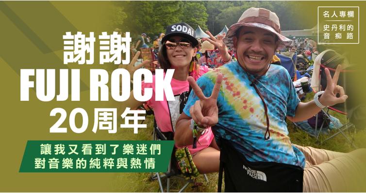 FUJI ROCK-樂迷對音樂的純粹與熱情【史丹利的音痴路 #9】