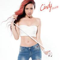 Cindy袁詠琳