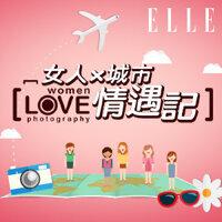 ELLE 城市歌單-台北