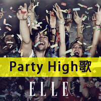 ELLE-超夏趴的Party