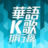 華語K歌排行榜