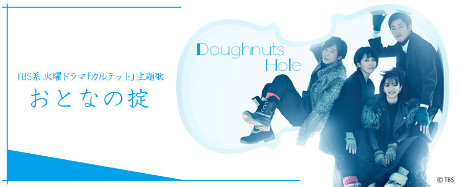 Doughnuts Hole / おとなの掟