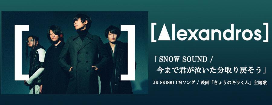 [Alexandros] / SNOW SOUND / 今まで君が泣いた分取り戻そう