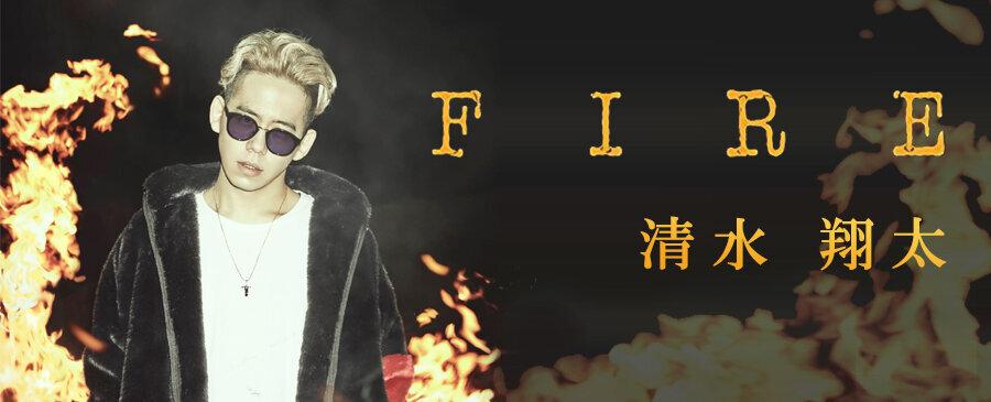 清水翔太 / FIRE