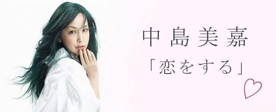 中島美嘉 / 恋をする