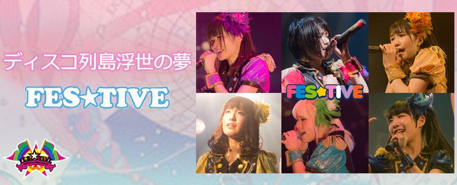 FES☆TIVE / ディスコ列島浮世の夢